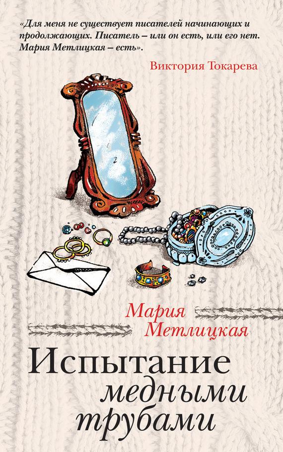 Книгу марии метлицкой испытание медными трубами скачать
