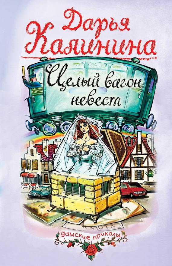 Целый вагон невест скачать в fb2