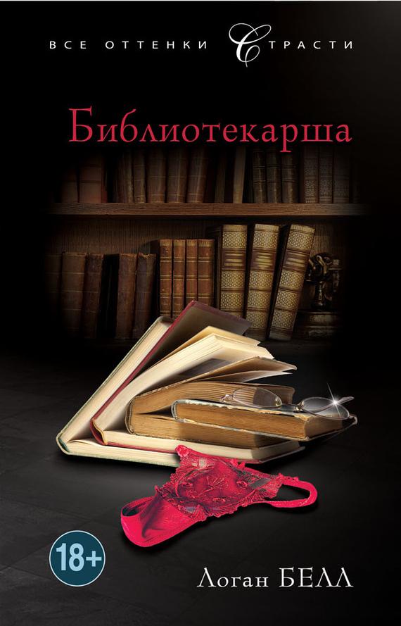 Скачать книгу библиотекарша белл логан