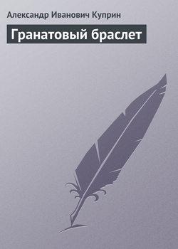 Обложка книги Гранатовый браслет