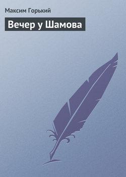 Книга Вечер у Шамова