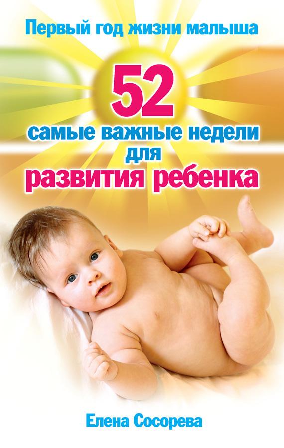 Развитие ребенка до года книга скачать