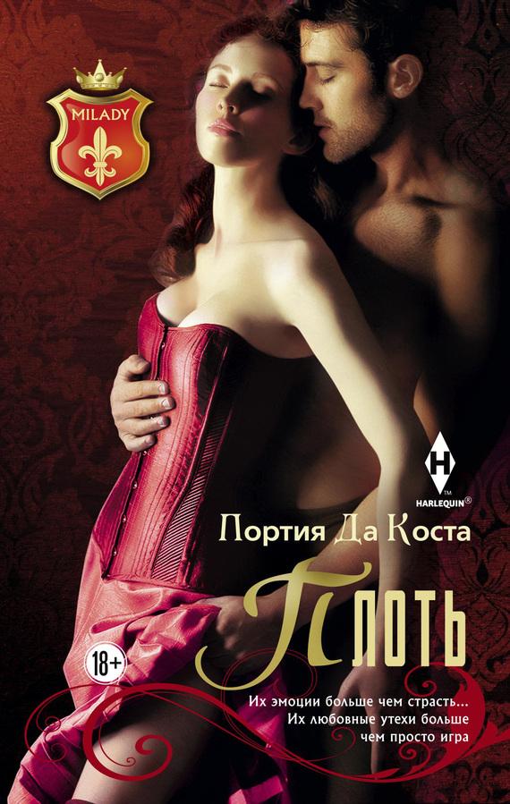 Порно романы