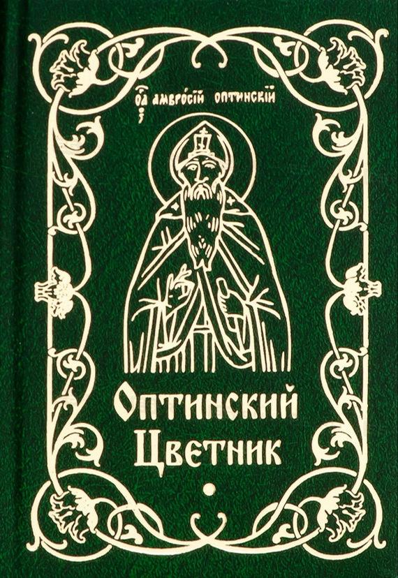 Книги оптинских старцев скачать