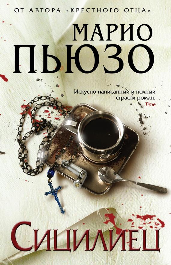 Книга сицилиец скачать бесплатно epub