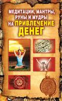 Символы для привлечения денег, удачи, счастья, богатства, О