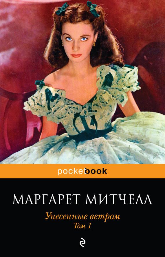 Скачать бесплатно книгу унесенные ветром 3 том