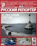 Книга Русский Репортер №10/2014