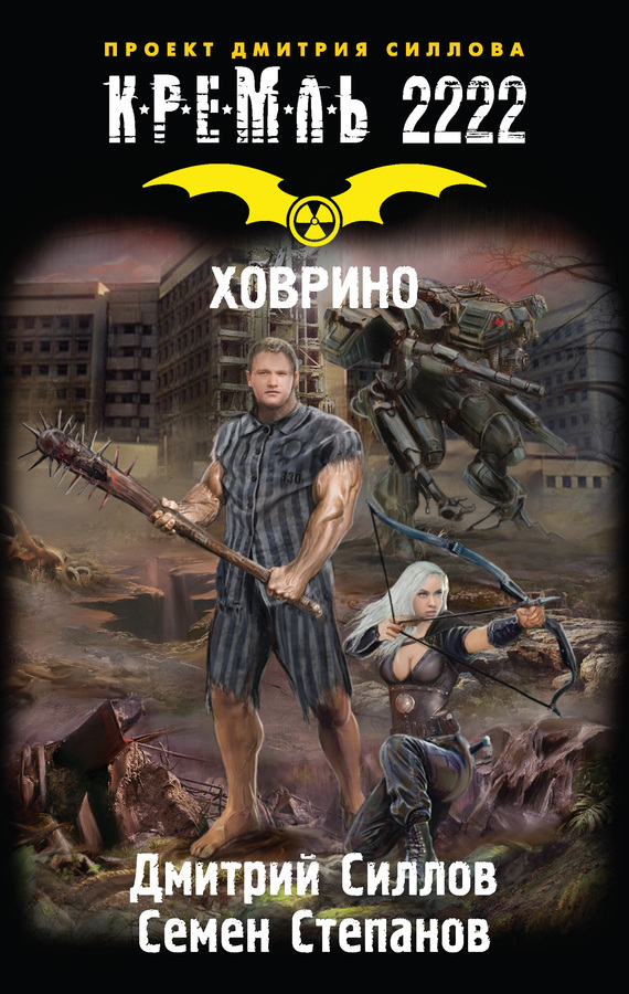 Силлов кремль 2222 сталкер скачать fb2
