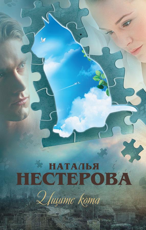 Наталья нестерова книги полина сергеевна скачать бесплатно