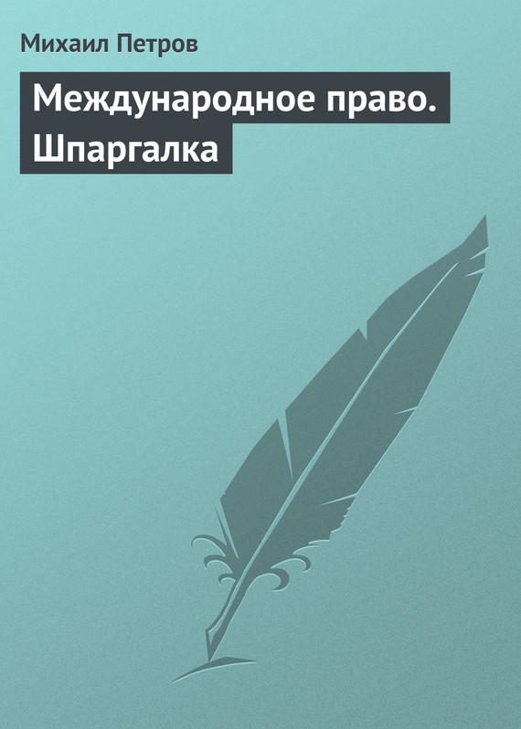 Михаил петров книги скачать бесплатно