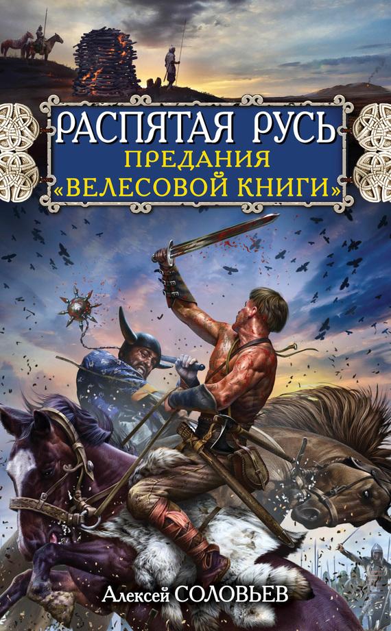 Алексей соловьев распятая русь скачать бесплатно fb2