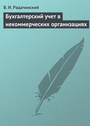 Книга Бухгалтерский учет в некоммерческих организациях