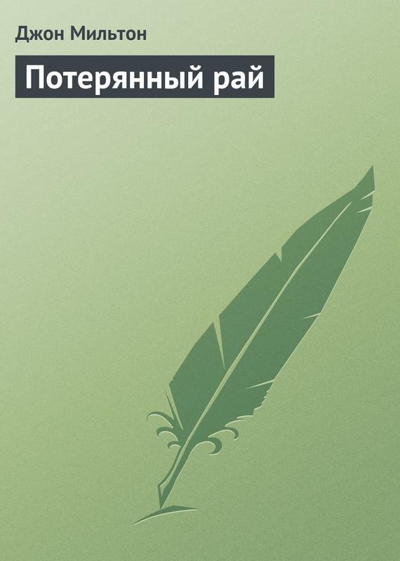 Потерянный рай скачать книгу бесплатно txt