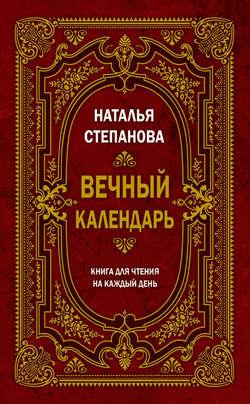 Обложка книги Молитвы о благополучии и успехе в делах