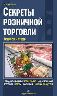 Книга Логистика