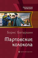 Электронная книга «Мартовские колокола» – Борис Батыршин