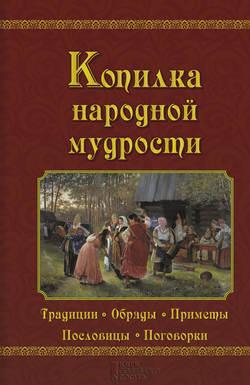 https://cv0.litres.ru/sbc/14295607_cover_250-elektronnaya-kniga-valeriy-anatolevich-demus-kopilka-narodnoy-mudrosti-11298354.jpg