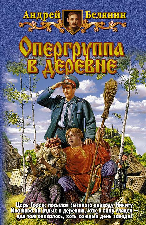 Скачать книгу белянина опергруппа в деревне