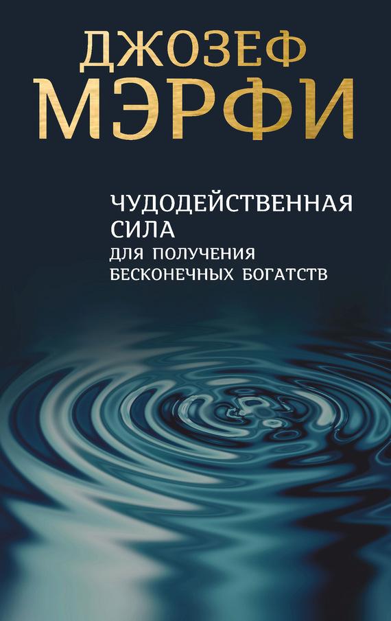 Скачать бесплатно книгу психология богатства