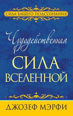 Книга Молитвы о благополучии и успехе в делах