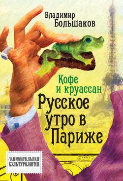 Книга Кофе и круассан. Русское утро в Париже