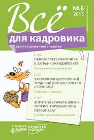 Читать онлайн Всё для кадровика: просто, практично, полезно № 9 2014