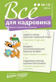 Книга Всё для кадровика: просто, практично, полезно № 9 2014
