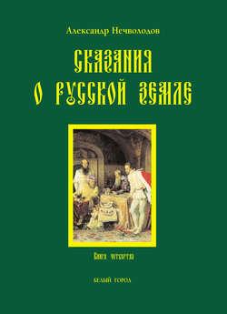 Читать книгу сказания о русской земле