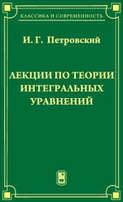 Книга Лекции по теории интегральных уравнений