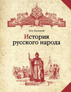 Читать книгу История русского народа