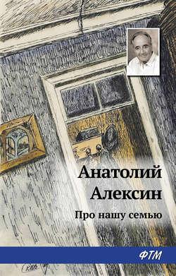 Читать книгу Про нашу семью (сборник)