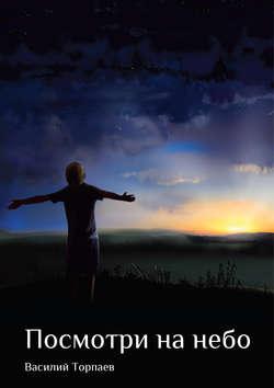 Читать Посмотри на небо