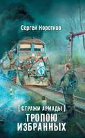 Электронная книга «Стражи Армады. Тропою избранных» – Сергей Коротков