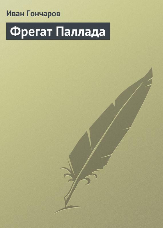 Книга фрегат паллада скачать бесплатно