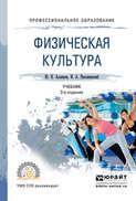 Скачать Физическая культура 3-е изд. Учебник для СПО