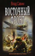 Электронная книга «Восточный фронт» – Влад Савин