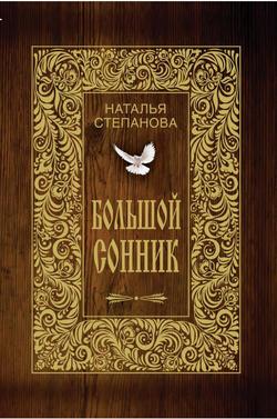 Сонник книгу компьютер на