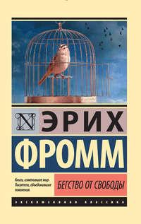 Эрих фромм бегство от свободы скачать книгу fb2 txt бесплатно.