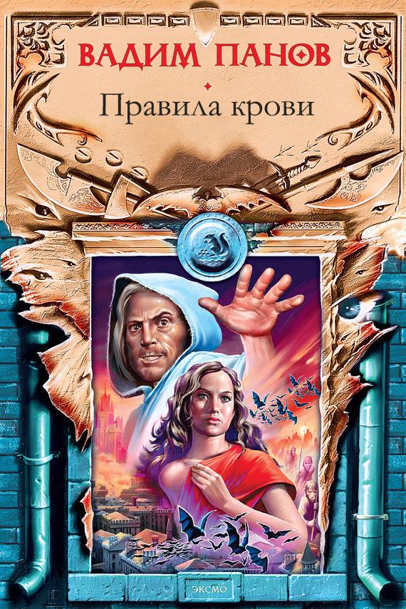 Вадим панов другие боги скачать бесплатно fb2