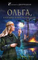 Электронная книга «Ольга, княгиня воинской удачи» – Елизавета Дворецкая