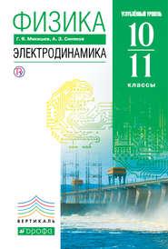 po-fizike-kasyanov-10-klass-krasniy-uchebnik-skachat-korgau-organdari-referat