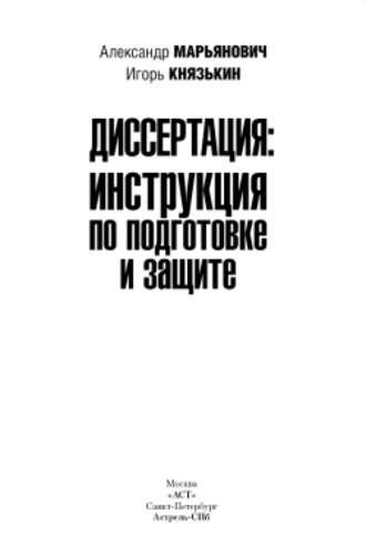 Александр Марьянович Диссертация инструкция по подготовке и  Диссертация инструкция по подготовке и защите