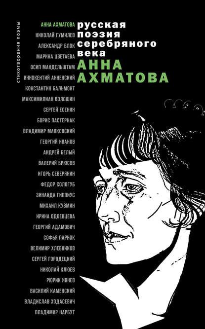 «Стихотворения и поэмы» Анна Ахматова