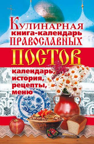 Читать книгу Кулинарная книга-календарь православных постов. Календарь, история, рецепты, меню