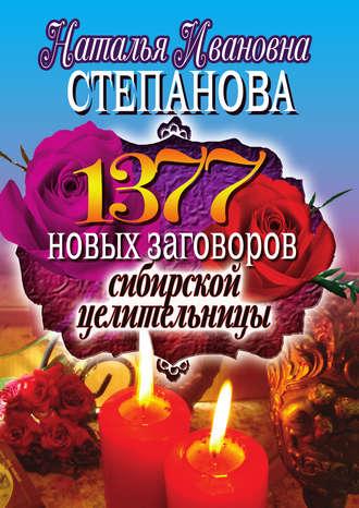 Наталья Степанова, 1377 новых заговоров сибирской целительницы ...