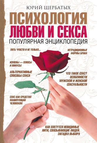 Книга психология любви и сексуальности