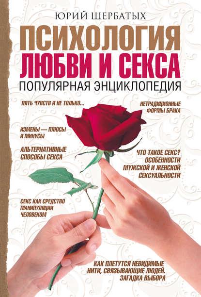 Щербатых Ю. В. — Психология любви и секса