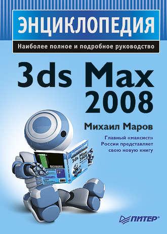 Все учебник по 3ds max скачать