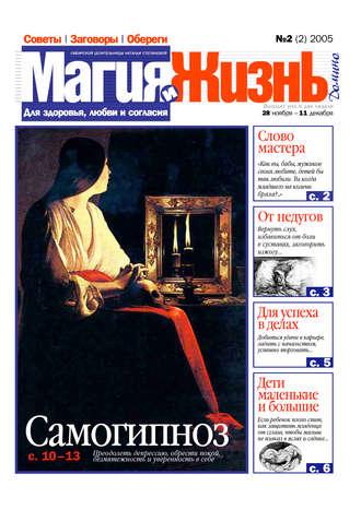 fb2 Магия и жизнь. Газета сибирской целительницы Натальи Степановой №3 (3) 2005